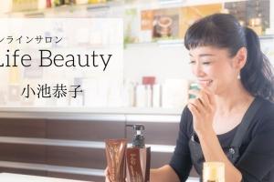 【美容家小池恭子のオンラインサロンを開設しました】